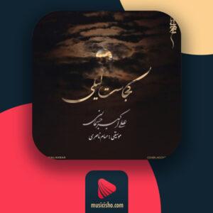 علی اکبر جسمانی کجاست لیلی ❤️ دانلود اهنگ جدید علی اکبر جسمانی کجاست لیلی + متن کامل
