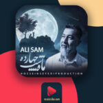 علی سام – ماه شب چهارده