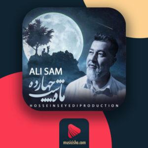 علی سام ماه شب چهارده ❤️ دانلود اهنگ جدید علی سام ماه شب چهارده + متن کامل