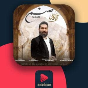 علی زند وکیلی صنم ❤️ دانلود اهنگ جدید علی زند وکیلی صنم + متن کامل