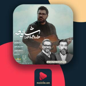 حامد همایون شایعه ❤️ دانلود اهنگ جدید حامد همایون شایعه + متن کامل