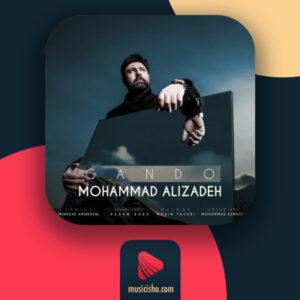 محمد علیزاده – گاندو