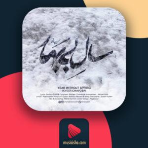 محسن چاوشی سال بی بهار ❤️ دانلود اهنگ جدید محسن چاوشی سال بی بهار + متن کامل