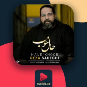 رضا صادقی حال خوب ❤️ دانلود اهنگ جدید رضا صادقی حال خوب + متن کامل