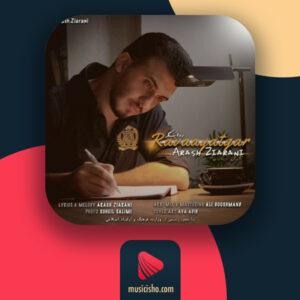 آرش زیارانی – روایتگر
