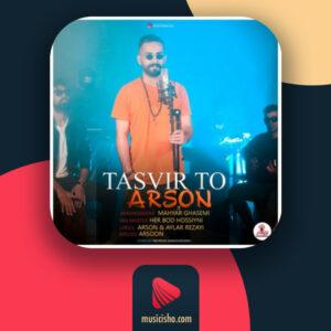 آرسون تصویر تو ❤️ دانلود اهنگ جدید آرسون تصویر تو + متن کامل