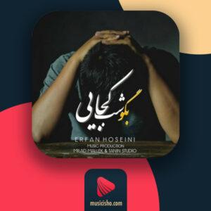 عرفان حسینی – بگو شب کجایی