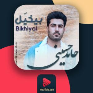 حامد حسینی بی خیال ❤️ دانلود اهنگ جدید حامد حسینی بی خیال + متن کامل