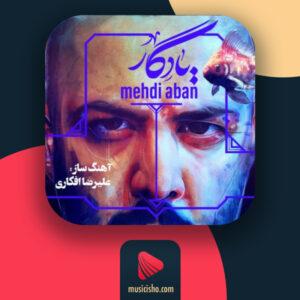 مهدی آبان یادگار ❤️ دانلود اهنگ جدید مهدی آبان یادگار + متن کامل