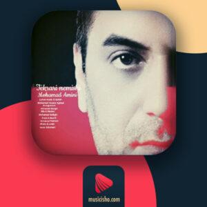 محمد امینی – تکراری نمیشی