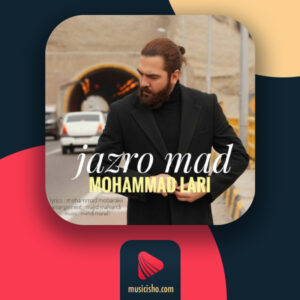 محمد لاری – جذر و مد