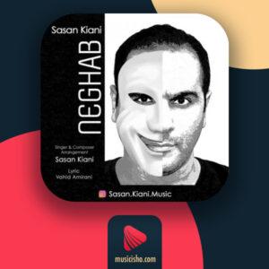ساسان کیانی نقاب ❤️ دانلود اهنگ جدید ساسان کیانی نقاب + متن کامل