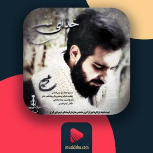 علی کمالی خدای من ❤️ دانلود اهنگ جدید علی کمالی خدای من + متن کامل