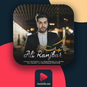 علی رنجبر بانمک ❤️ دانلود اهنگ جدید علی رنجبر بانمک + متن کامل