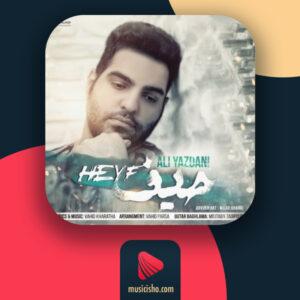 علی یزدانی حیف ❤️ دانلود اهنگ جدید علی یزدانی حیف + متن کامل