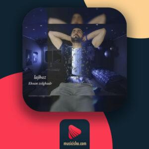 احسان ذوالقدر لجباز ❤️ دانلود اهنگ جدید احسان ذوالقدر لجباز + متن کامل