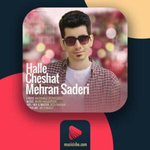 مهران صادری حله چشات ❤️ دانلود اهنگ جدید مهران صادری حله چشات + متن کامل