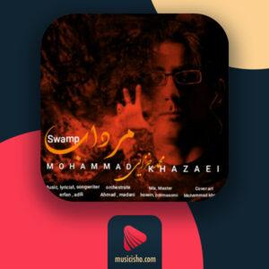محمد خزایی مرداب ❤️ دانلود اهنگ جدید محمد خزایی مرداب + متن کامل
