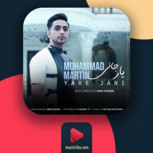 محمد مارتین یار جانی ❤️ دانلود اهنگ جدید محمد مارتین یار جانی + متن کامل