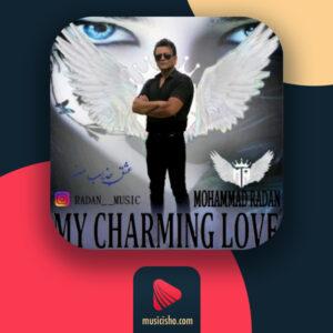 محمد رادان عشق جذاب من ❤️ دانلود اهنگ جدید محمد رادان عشق جذاب من + متن کامل