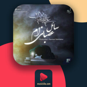 سائل عصبانی ام ❤️ دانلود اهنگ جدید سائل عصبانی ام + متن کامل