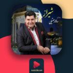 سالار عقیلی – شیراز