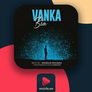 ونکا بیا ❤️ دانلود اهنگ جدید ونکا بیا + متن کامل