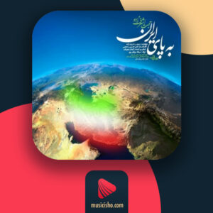 حجت اشرف زاده – به پای ایران