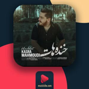 کسری محمودی خنده هات ❤️ دانلود اهنگ جدید کسری محمودی خنده هات + متن کامل