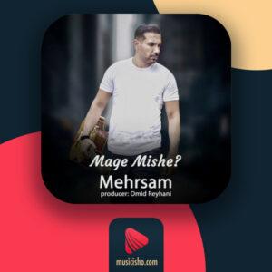 مهرسام مگه میشه ❤️ دانلود اهنگ جدید مهرسام مگه میشه + متن کامل