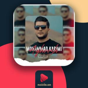 محمد کریمی آغوش ❤️ دانلود اهنگ جدید محمد کریمی آغوش + متن کامل