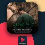 مجتبی محمد – از ما بهترون