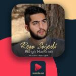 رضا ساجدی – عشق همینه