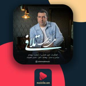 علی احمدی – تلافی