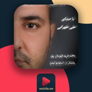علی طهرانی اگه روزی روزگاری ❤️ دانلود اهنگ جدید علی طهرانی اگه روزی روزگاری + متن کامل