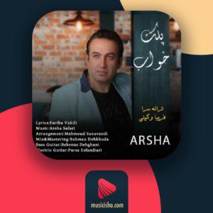 آرشا پلک خواب ❤️ دانلود اهنگ جدید آرشا پلک خواب + متن کامل