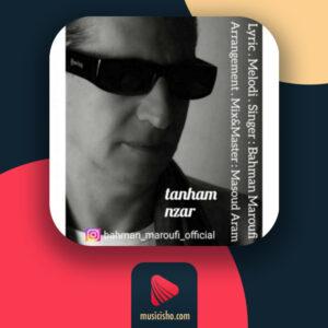 بهمن معروفی تنهام نذار ❤️ دانلود اهنگ جدید بهمن معروفی تنهام نذار + متن کامل
