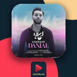 دانیال عاشقی ❤️ دانلود اهنگ جدید دانیال عاشقی + متن کامل