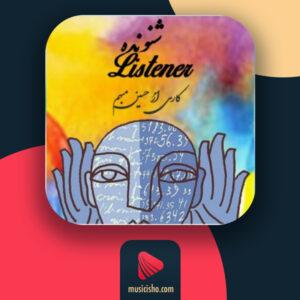 حسین مبهم شنونده ❤️ دانلود اهنگ جدید حسین مبهم شنونده + متن کامل
