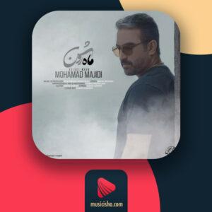 محمد مجیدی ماه روشن ❤️ دانلود اهنگ جدید محمد مجیدی ماه روشن + متن کامل