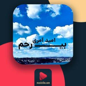 امید آمری بی رحم ❤️ دانلود اهنگ جدید امید آمری بی رحم + متن کامل