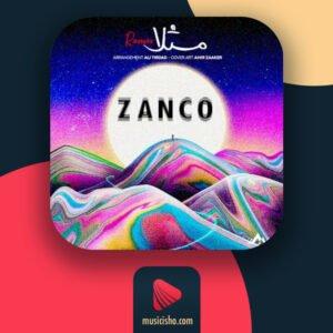 دانلود ریمیکس اهنگ مثلا روم زوم کنی بوم بوم کنه قلبم زانکو + متن کامل