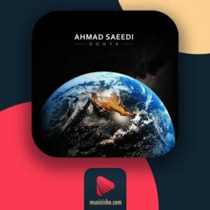 احمد سعیدی – دنیا